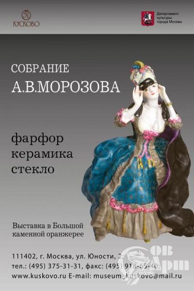 "Выставка ""Собрание А.В. Морозова"" в Кусково"